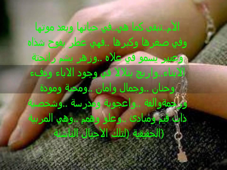 صورة اقوال عن الام , بوستات جميلة عن الام 2732 6