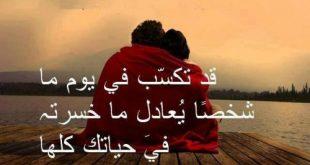 بالصور كلام جميل عن الحب , عبارات حب رومانسية جديدة 2733 21 310x165