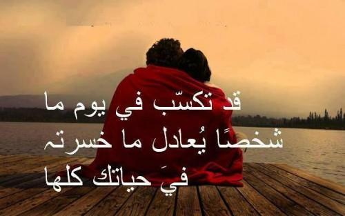 صورة كلام جميل عن الحب , عبارات حب رومانسية جديدة