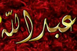 صور صور اسم عبدالله , رمزيات وخلفيات باسم عبدالله