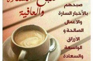 صورة كلمات عن الصباح قصيره , نهارك سعيد مسجات صباحية متنوعة