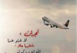 بالصور عبارات الوداع والسفر , خواطر ومسجات عن سفر الاحباب وتوديعهم 2787 18.jpg 110x75