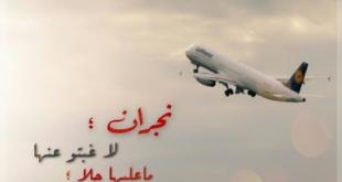 بالصور عبارات الوداع والسفر , خواطر ومسجات عن سفر الاحباب وتوديعهم 2787 18.jpg 310x165