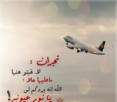مجموعة صور لل كلمات توديع اخ مسافر