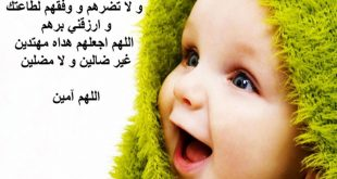بالصور اجمل ماقيل عن حب الابناء , كلمات عشق فى حب الابناء 2794 11 310x165