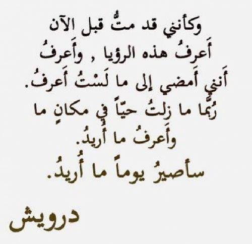 صورة شعر محمود درويش , اروع ابيات شعر محمود درويش
