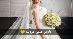 صور خلفيات عروسه مكتوب عليها , صور عروسه مكتوب عليها