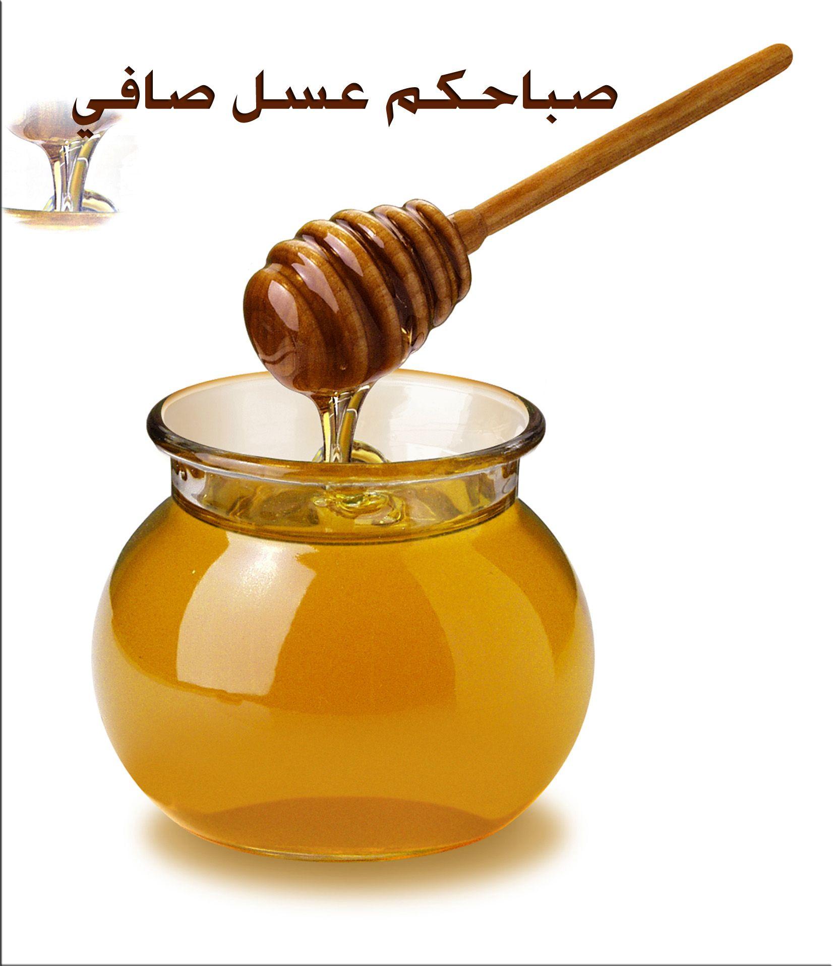 صور صور صباح العسل , رمزيات صباح العسل