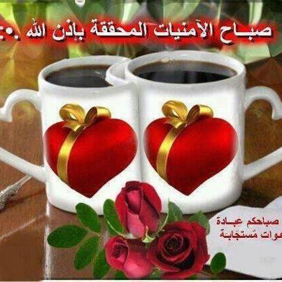 صورة عبارات صباح الخير , جمل صباح الخير حلوة