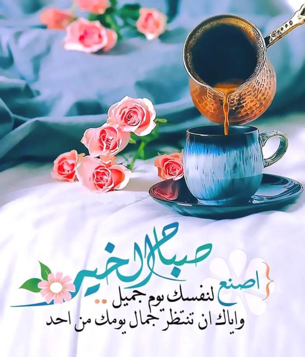 صورة عبارات صباح الخير , جمل صباح الخير حلوة 3170 5