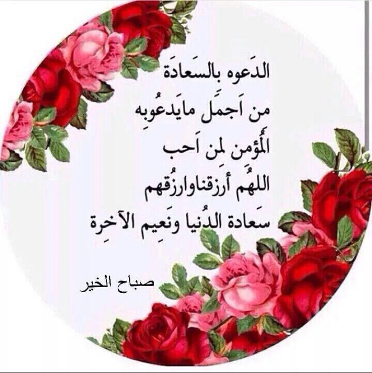 صورة عبارات صباح الخير , جمل صباح الخير حلوة 3170 8