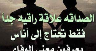 بالصور منشورات عن الصداقة , رمزيات روعه عن الصداقه 3188 12 310x165