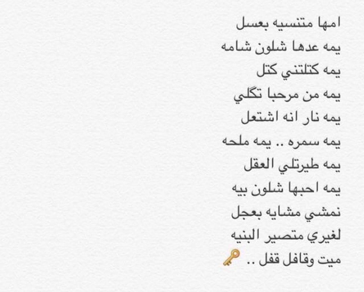 صورة شعر شعبي , شعر عامى عربى