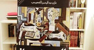 صور روايات سعوديه , روايات سعوديه رومانسيه