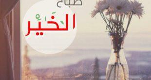 صور رمزيات صباحيه , منشورات صباح الخير