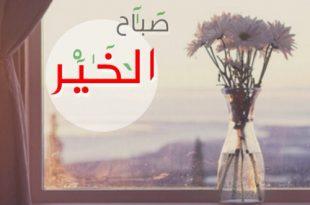 صورة رمزيات صباحيه , منشورات صباح الخير