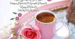 صورة اجمل صور صباح الخير , ارقى رمزيات صباح الخير