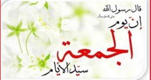 بالصور اذكار الجمعة , ادعيه يوم الجمعه 3567 10 310x165