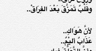 بالصور شعر فراق , قصائد مؤلمه عن الفراق 4039 10 310x165
