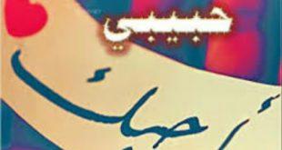 صورة رمزيات حبيبي , صور روعه لكلمه حبيبى