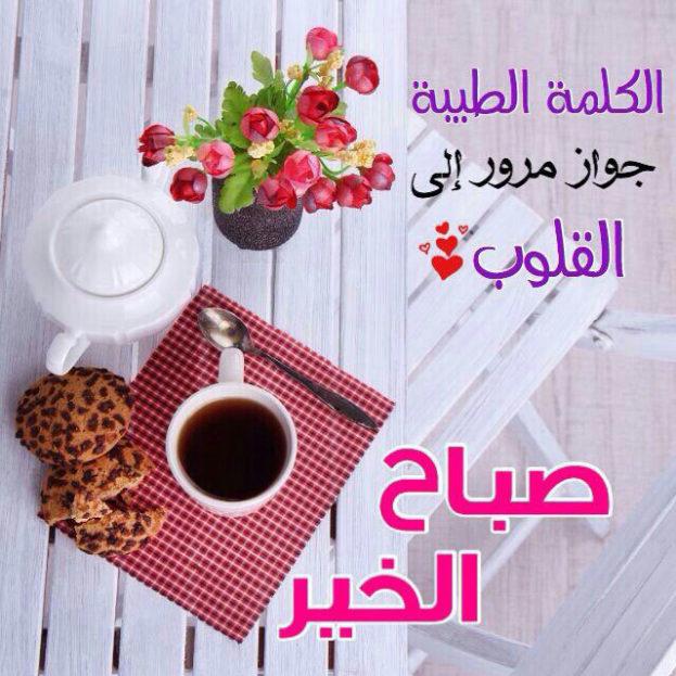 صورة احلى صور صباح الخير , اجمل الصباحات الملونه