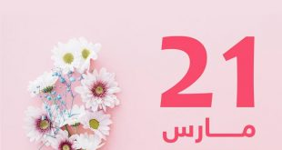 بالصور متى عيد الام , تاريخ عيد الام 4184 11 310x165