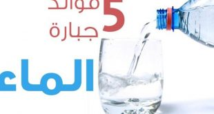 صورة فوائد الماء , تعرف على فوائد الماء