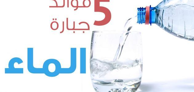 صور فوائد الماء , تعرف على فوائد الماء