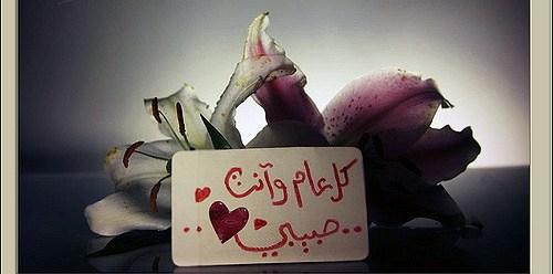 بالصور رسائل حب قصيرة , مسدجات حب معبره 5250 11
