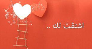 صورة رسائل حب قصيرة , مسدجات حب معبره