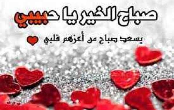 بالصور صباح الخير مسجات , رسايل اجمل الصباحات 5257 10