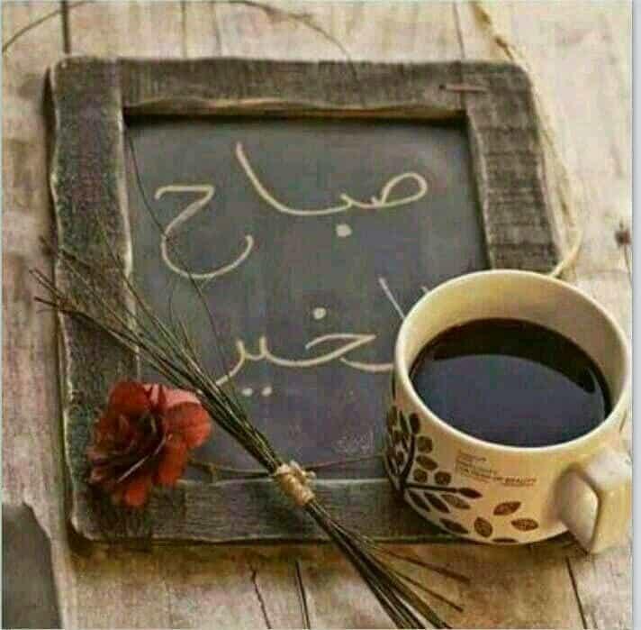 بالصور صباح الخير مسجات , رسايل اجمل الصباحات 5257 11