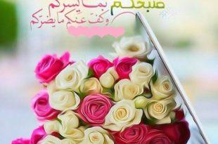 صورة صباح الخير مسجات , رسايل اجمل الصباحات
