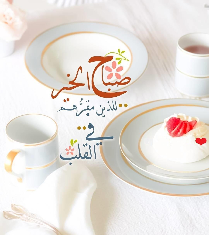بالصور صباح الخير مسجات , رسايل اجمل الصباحات 5257 3