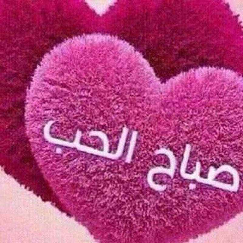 بالصور صباح الخير مسجات , رسايل اجمل الصباحات 5257 4