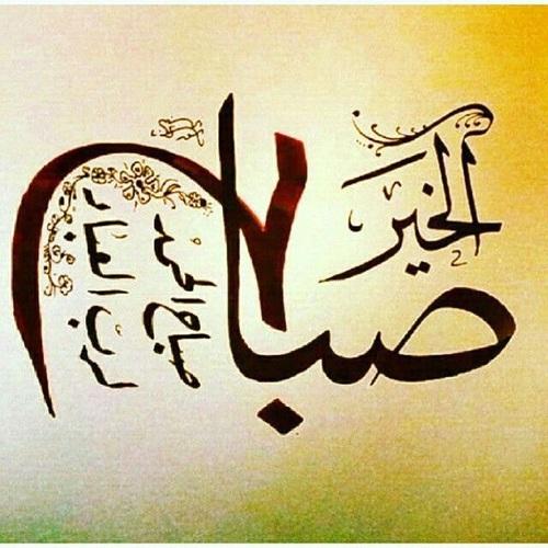 بالصور صباح الخير مسجات , رسايل اجمل الصباحات 5257 7