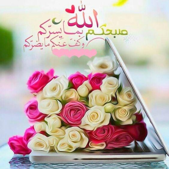 بالصور صباح الخير مسجات , رسايل اجمل الصباحات 5257