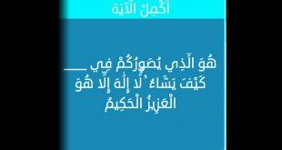 بالصور هو الذي يصوركم في , اعجاز قدرة الله عز وجل 5269 2 310x165