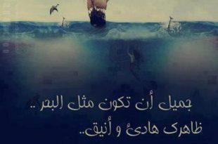 صور كلام عن البحر , احلى كلام عشق البحر وجماله