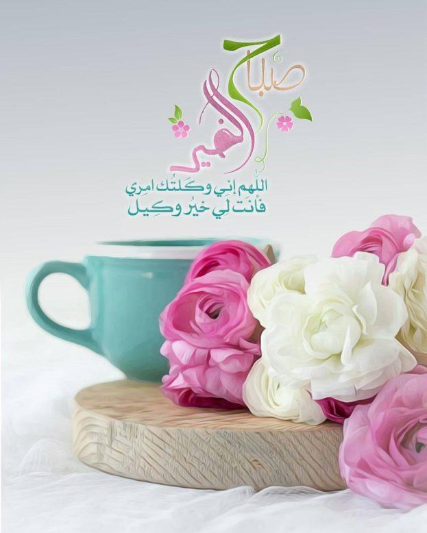 بالصور رمزيات صباح الخير , اروع كروت صباحيه 5278 10