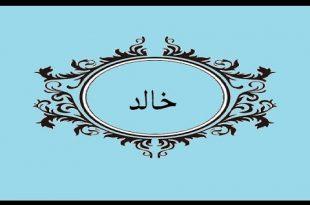 صورة معنى اسم خالد , روعه معنى اسم خالد