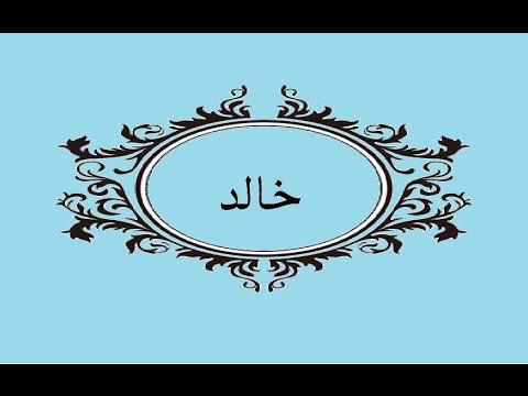 صور معنى اسم خالد , روعه معنى اسم خالد