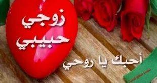 بالصور صور حبيبي , صور كلمه حبيبى حلوة 5286 12 310x165