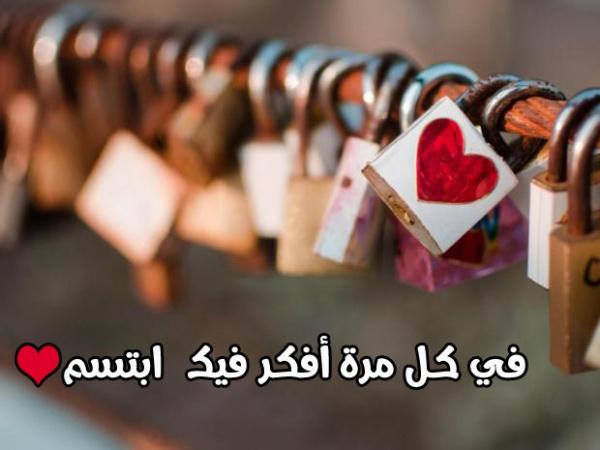 صور اجمل عبارات الحب والرومانسية , احلى كلام فى الحب