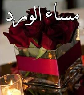 صورة بطاقات مساء الورد , اروع رسايل مساء الورد 5308 3