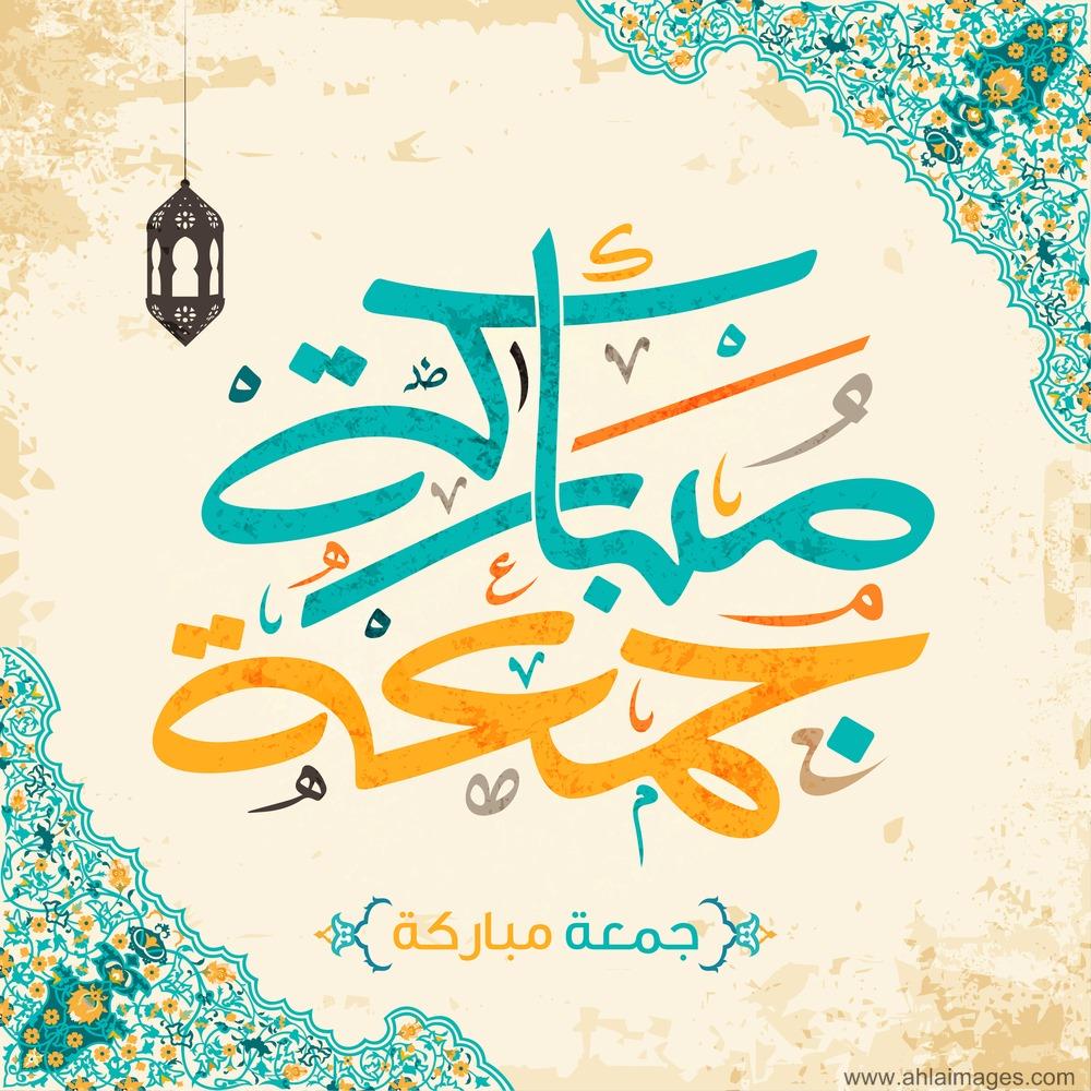 صورة خلفيات يوم الجمعه , صور جمعه مباركه