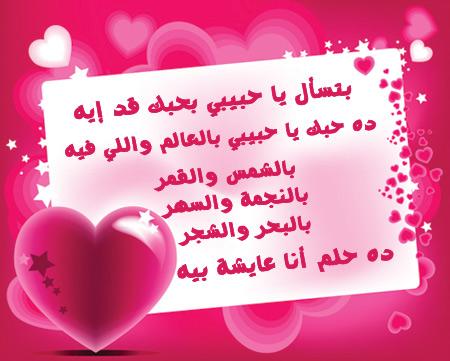 بالصور رسائل عشق وغرام , مسجات حب و عشق 5330 2