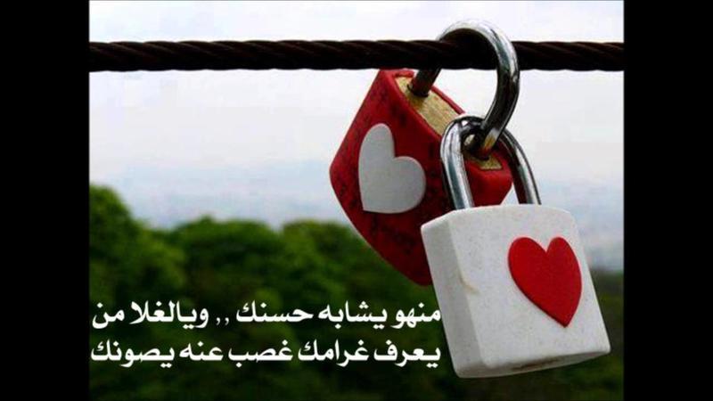بالصور رسائل عشق وغرام , مسجات حب و عشق 5330 3
