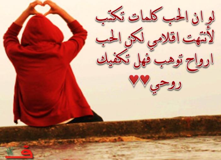 بالصور رسائل عشق وغرام , مسجات حب و عشق 5330 5