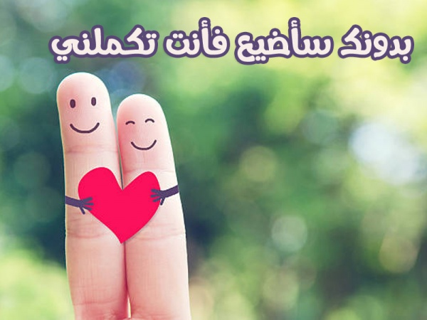 بالصور رسائل عشق وغرام , مسجات حب و عشق 5330 9